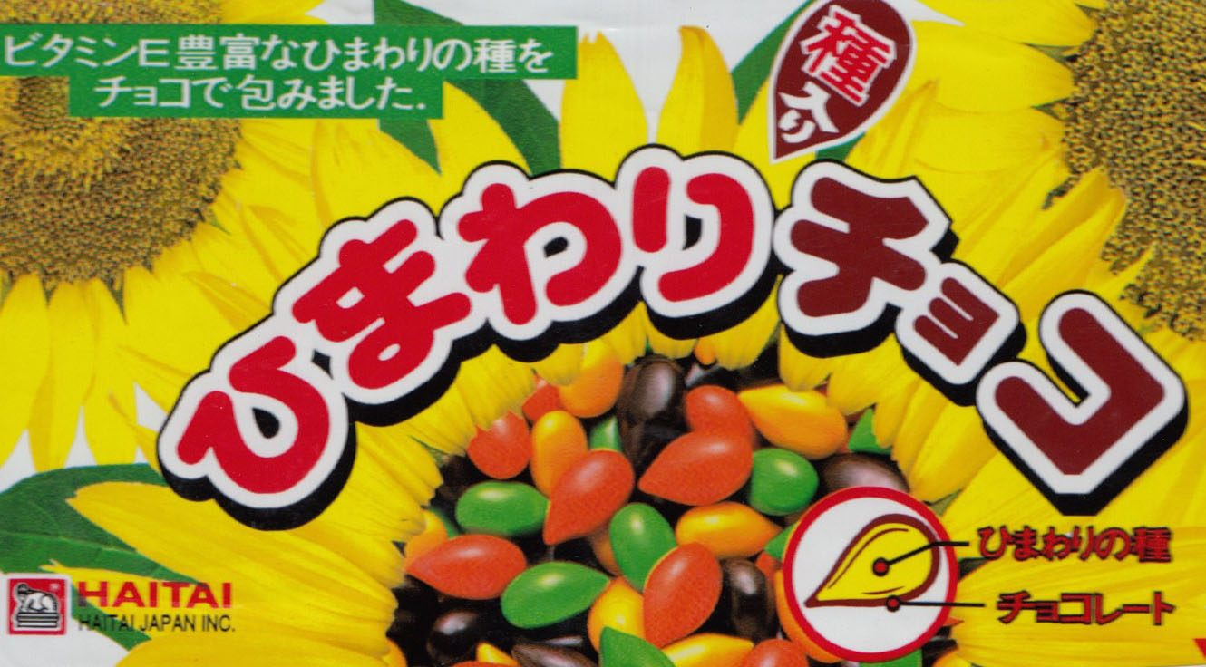 Japanese chocolate covered sunflower seeds | Chocolate I Have Known